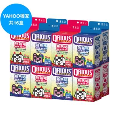 【YAHOO獨家】QRIOUS奇瑞斯紫錐菊萃飲隨身盒-藍莓草莓綜合禮包/益生菌/兒童保健