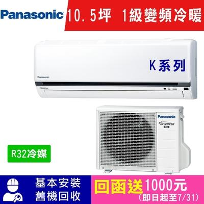 Panasonic國際牌 10.5坪 1級變頻冷暖冷氣 CS-K63FA2/CU-K63FHA2 K系列 R32冷媒