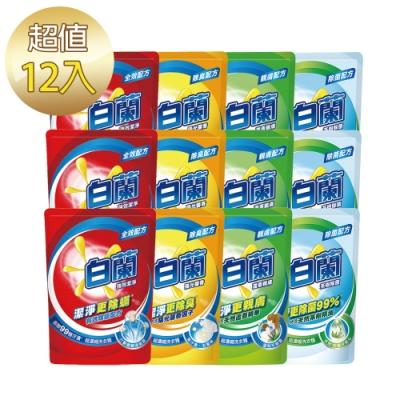【贈多芬洗髮170mlx2】白蘭 洗衣精補充包1.6kgx12