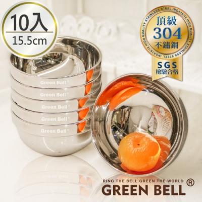GREEN BELL 綠貝 304不鏽鋼精緻雙層隔熱碗15.5cm(10入)