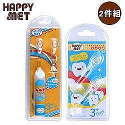 HAPPY MET 兒童教育型語音電動牙刷+ 2入替換刷頭組 - 藍精靈款