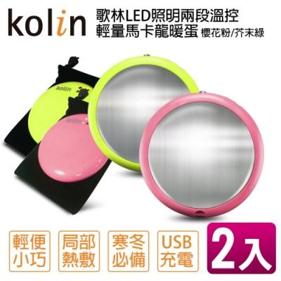 Kolin歌林LED照明兩段溫控輕充電式暖蛋二入組(顏色隨機出貨)KFH-KUB06