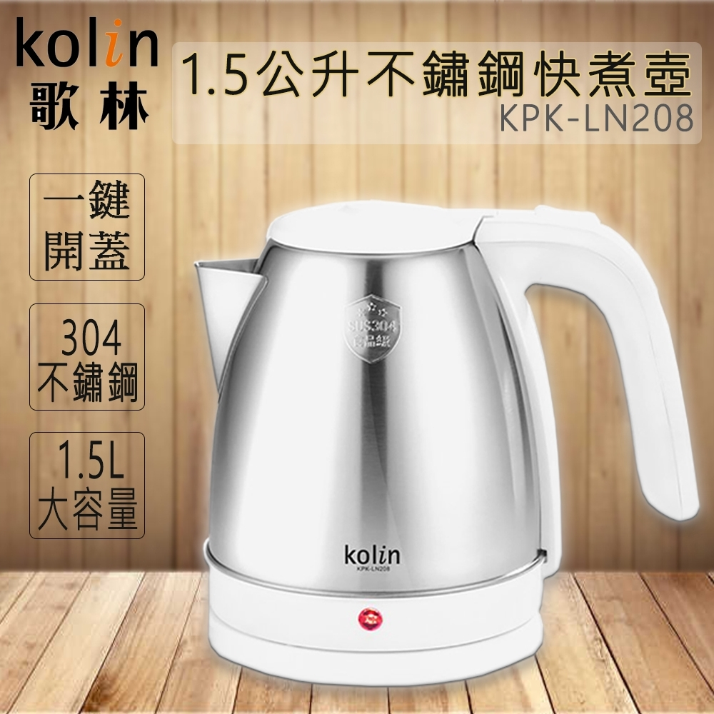 Kolin 歌林 1.5L不鏽鋼快煮壺 KPK-LN208