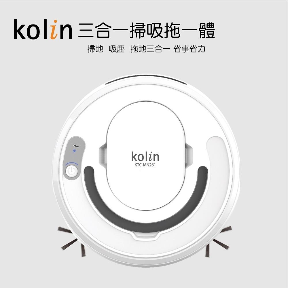 歌林Kolin智能自動機器人掃地機USB充電KTC-MN261