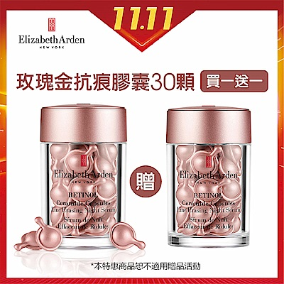 [買1送1] Elizabeth Arden伊麗莎白雅頓 玫瑰金抗痕膠囊30顆 送30顆