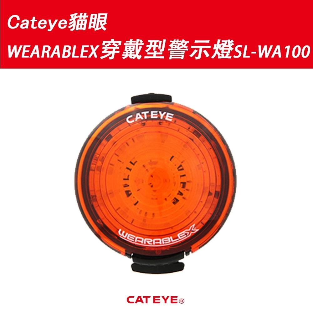 Cateye貓眼WEARABLEX穿戴型警示燈SL-WA100