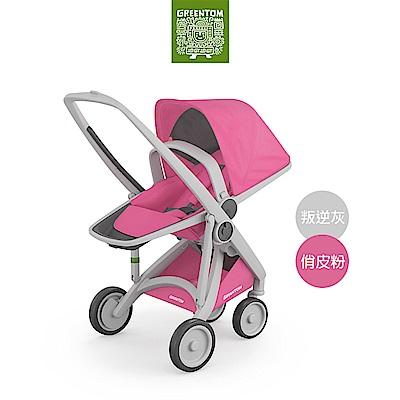 荷蘭 Greentom Reversible雙向款嬰兒推車(叛逆灰+俏皮粉)