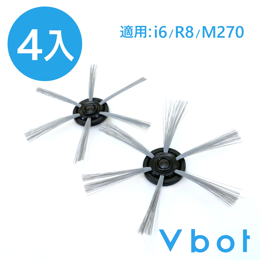 Vbot i6/R8/M270掃地機器人原廠專用 灰色刷頭(4入)