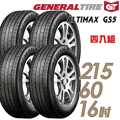 【將軍】ALTIMAX GS5_215/60/16吋 舒適輪胎_送專業安裝_四入組(GS5)