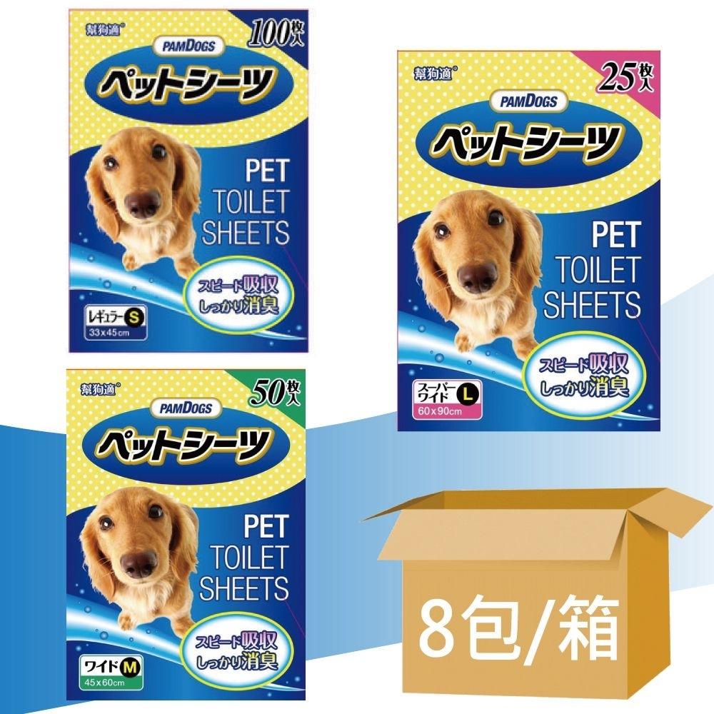 PamDogs 幫狗適-日本幫狗適強力吸水尿布墊S尺寸單包100入-八包/箱(寵物尿布墊)