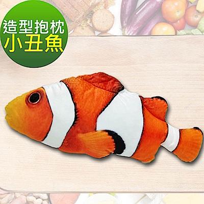 La Veda 超仿真小魚造型抱枕-多款可選
