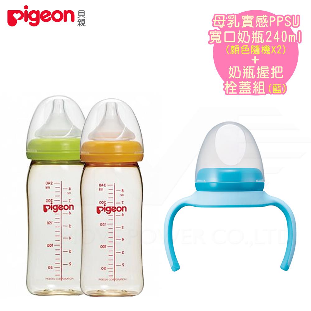 日本《Pigeon 貝親》奶瓶握把組(藍)+PPSU奶瓶240ml*2(顏色隨機)