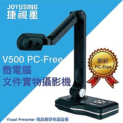 JOYUSING捷視星 V500 PC-Free微電腦 文件實物攝影機