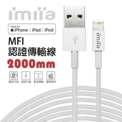 imiia iPhone Lightning 8Pin MFI蘋果認證 傳輸充電線 2M
