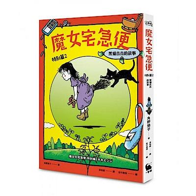 魔女宅急便特別篇2黑貓吉吉的故事