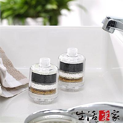 生活采家 交叉導水攜帶型淋浴用除氯過濾器(2入組)