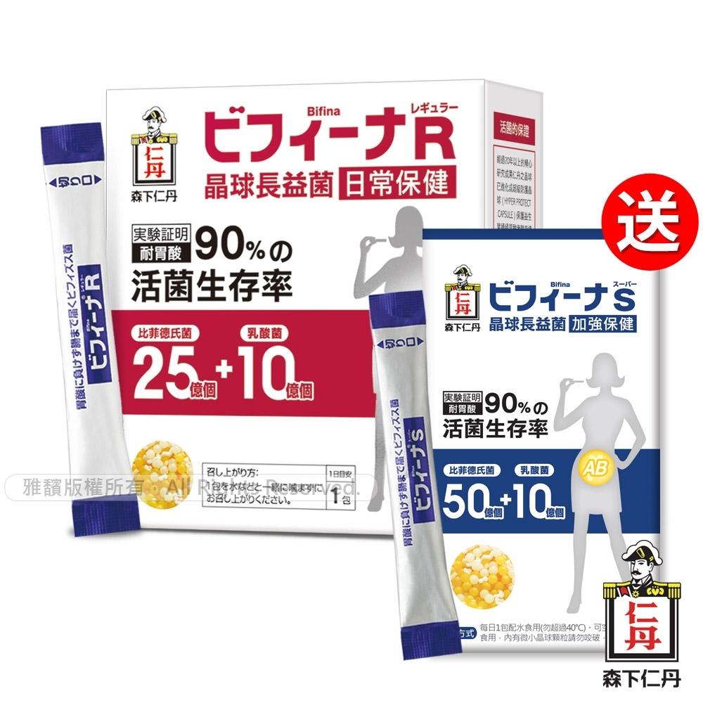 (加碼贈加強3包)森下仁丹 晶球長益菌25+10日常保健(30包)