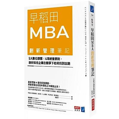 早稻田MBA創新管理筆記