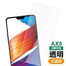 OPPO AX5 透明 9H 鋼化玻璃膜 手機螢幕保護貼