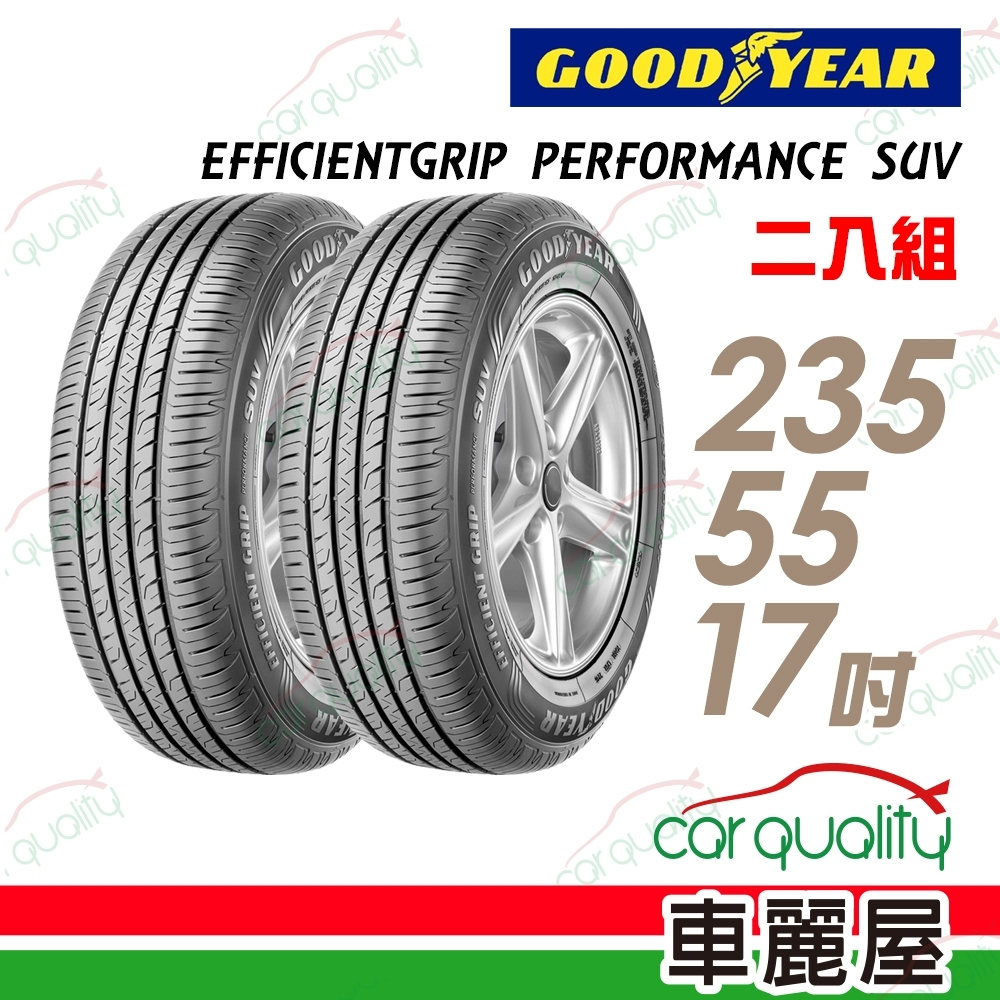 【固特異】EFFICIENTGRIP PERFORMANCE SUV EPS 舒適休旅輪胎_二入組_235/55/17