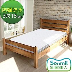 Sonmil乳膠床墊 單人3尺 15cm乳膠床墊 防蟎防水