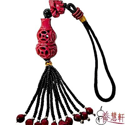 養慧軒 紅玉石縷空雕 蓮花 + 吉祥寶瓶 吊飾