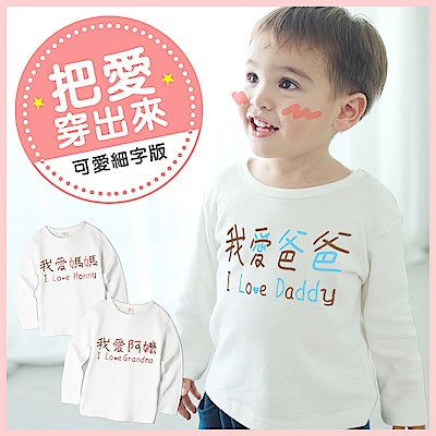 baby童衣 把愛穿出來 暖心印花 純棉圓領長T 66301