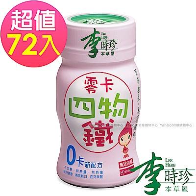 李時珍 零卡四物鐵(50ml/瓶)x72入