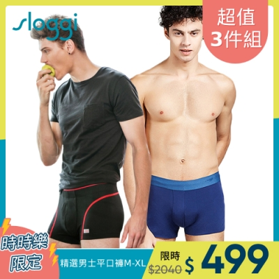 sloggi 精選男士平口褲3件組 (隨機出貨)