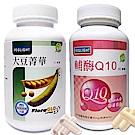 素天堂 去醣基非基改大豆菁華(2瓶)+輔酵素Q10(2瓶)
