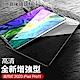 Apple iPad Pro 11吋(2020) 9H高清鋼化玻璃保護貼 防指紋防爆 平板電腦玻璃貼 product thumbnail 1