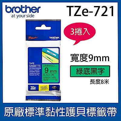 【3入組】brother 原廠護貝標籤帶 TZe-721 (綠底黑字 9mm)