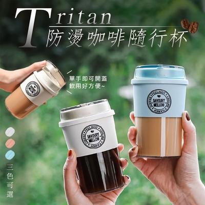 TRITAN防燙咖啡隨行杯