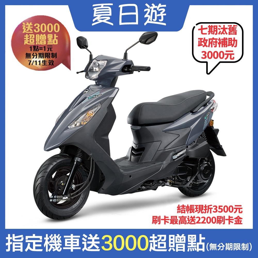 SYM三陽機車 活力VIVO 125 【七期】鼓煞 CBS版 2021新車