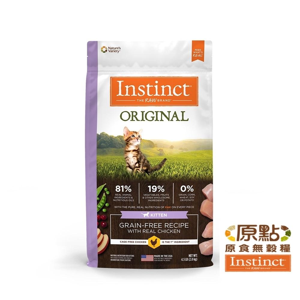 Instinct原點 雞肉無穀幼貓配方4.5lb(WDJ 貓飼料 無穀飼料 不含麩質 肉含量高)