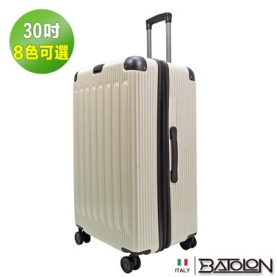 BATOLON寶龍 30吋 SPORT胖胖TSA鎖加大PC防爆硬殼箱/行李箱 (8色任選)