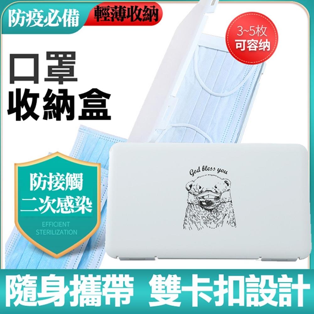 iSFun 防疫專用 口罩多功能名片收納盒 白熊