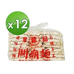 皇品 關廟麵(郭)-寬版 1,500gx12包/箱
