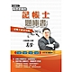 高登老師的記帳士題庫書(會計學/記帳法規/租稅申報實務/稅務法規四科)()(Y011M21-1) product thumbnail 1