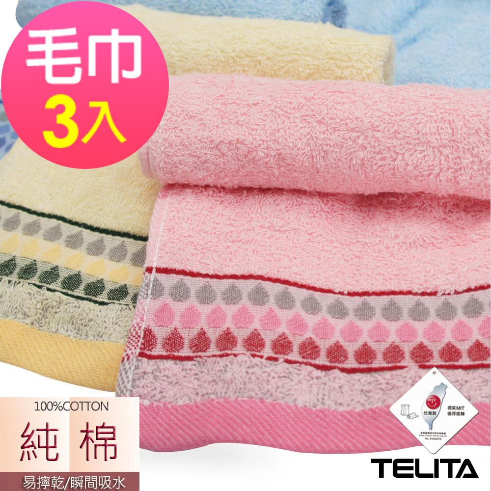 (3條組) MIT純棉 繽紛水滴易擰乾毛巾TELITA