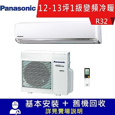 國際牌 12-13坪 1級變頻冷暖冷氣 CS-PX80FA2+CU-PX80FHA2 頂級旗艦
