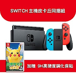 任天堂 Nintendo Switch 電光藍紅Joy-Con + 精靈寶可夢皮卡丘同捆組