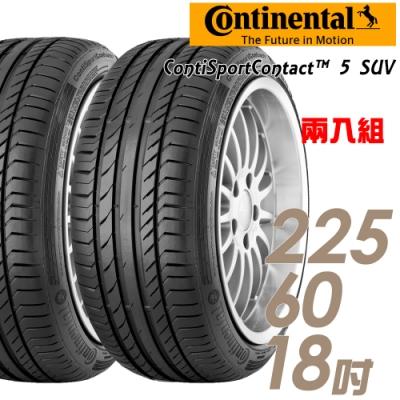 【馬牌】ContiSportContact5SUV 高性能輪胎_二入組_225/60/18