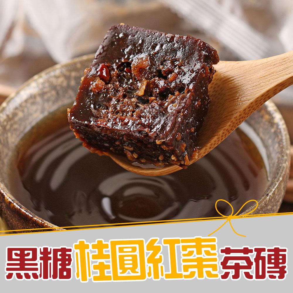 【愛上新鮮】黑糖紅棗桂圓茶磚5包組(10塊/300g±3%/包)