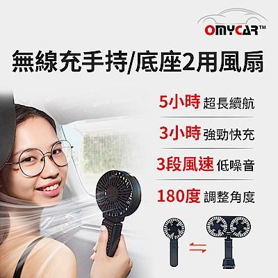 【OMyCar】無線充手持/底座2用風扇 手持風扇 USB風扇 迷你風扇 手拿風扇 隨身風扇 小電扇 行動風扇-快