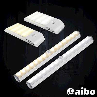 [時時樂限定] aibo USB充電磁吸式21cmLED感應燈管(LI-33S)/迷你智能LED人體感應照明燈(LI-10)