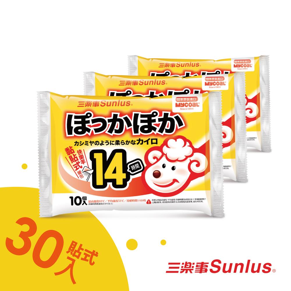 【Sunlus三樂事】快樂羊暖暖包-貼式30片