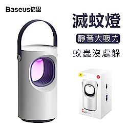 Baseus倍思 紫漩USB滅蚊燈 全自動吸入式捕蚊器 掛壁式補蚊燈 滅蠅捕蚊驅蚊神器