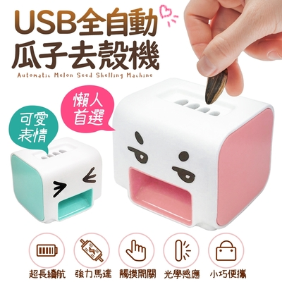 【FJ】網路爆款USB全自動瓜子去殼機C02(防疫追劇必備)