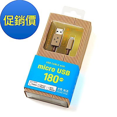 cheero阿愣micro USB充電傳輸線(180公分)